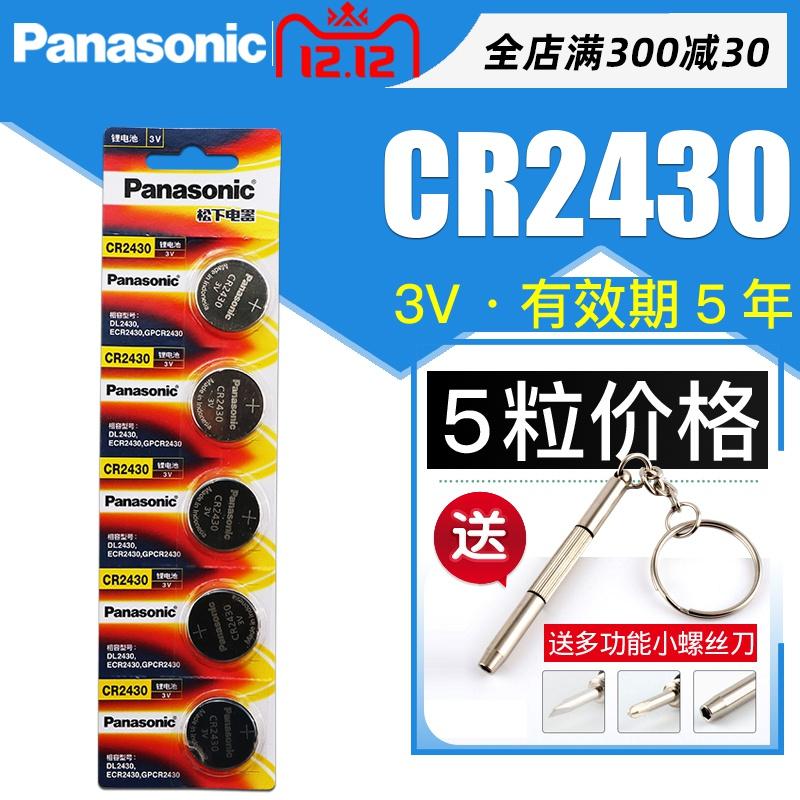 松下CR2430纽扣电池3V锂离子v40沃尔沃S40 V60汽车遥控器圆形5粒 玩具 锂电池 圆形 沃尔沃 XC60 S60l S80l,可领取1元天猫优惠券
