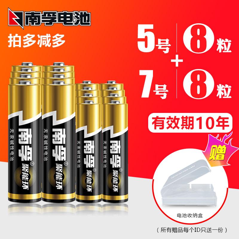 南孚碱性电池5号8节+7号8节LR6五号七号AA儿童玩具遥控器电池批发