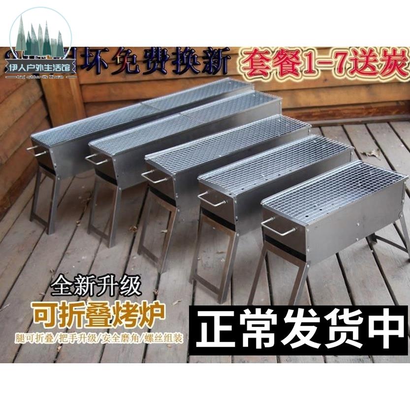 東北焼きコンロ家庭用木炭小型厚手鋼板、幅を広くして屋外炭焼きグリル