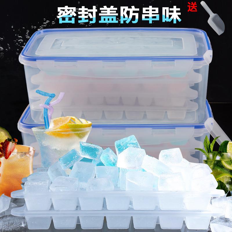 冰块模具制冰速冻器冻冰块制冰盒冰格带盖家用自制神器调酒大块满8元可用2元优惠券