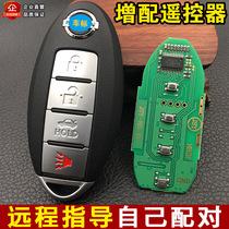 适用于日产尼桑新老天籁骊威逍客骐达轩逸智能钥匙遥控器钥匙增配