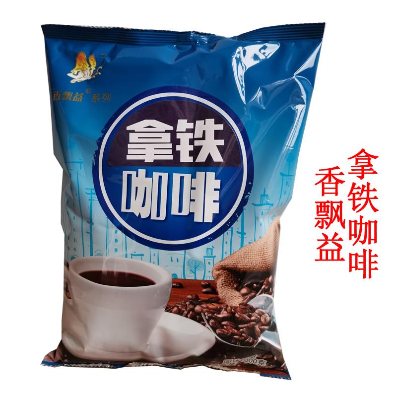 香飘益咖啡速溶咖啡粉拿铁味卡布奇诺蓝山味特浓咖啡奶茶原料1KG