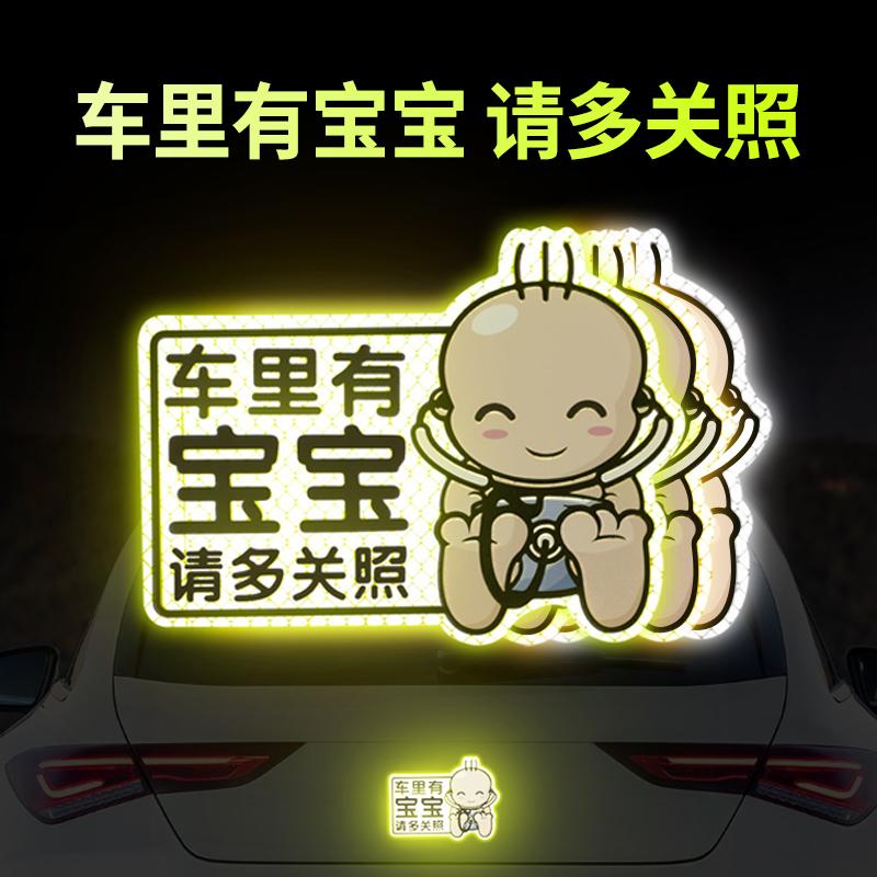 车内有宝宝车贴婴儿孕妇驾车babyincar 妈妈小孩在车里反光警示贴