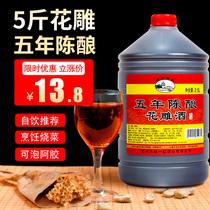 红色峥嵘2001石库门上海老酒红标瓶家庭装黄酒礼盒整箱上海特色6