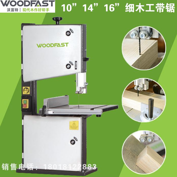 Плотник ленточная пила машинально плодородный богатые специальный Woodfast 10 дюймовый 14 дюймовый 16 дюймовый ремень пила машинально открыто материал машинально плотник инструмент