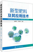 New fertilizer and its application technology Cui Dejie, Du Zhiyong, 9787122277756 chemical industry