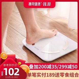 薄荷健康升级电池款 Mini智能体脂秤电子体重称家用成人APP控制
