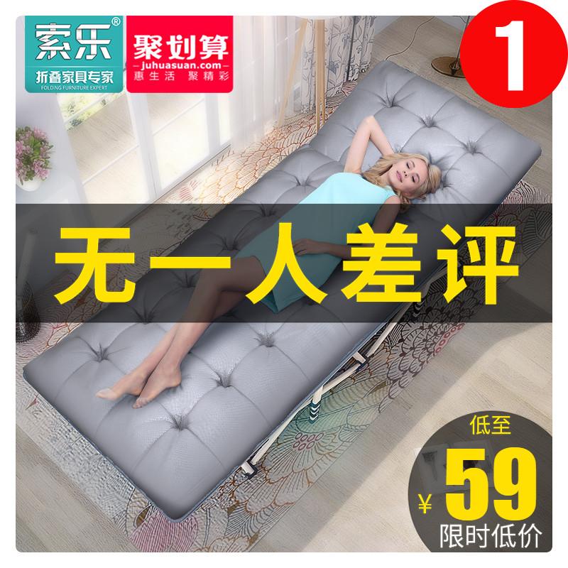 索乐办公室午睡躺椅单人午休折叠床家用简易多功能夏便携成人行军