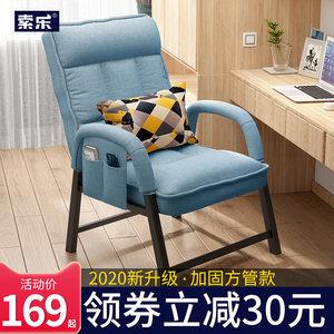 家用电脑椅子靠背椅懒人沙发学习电竞休闲办公书桌宿舍大学生座椅