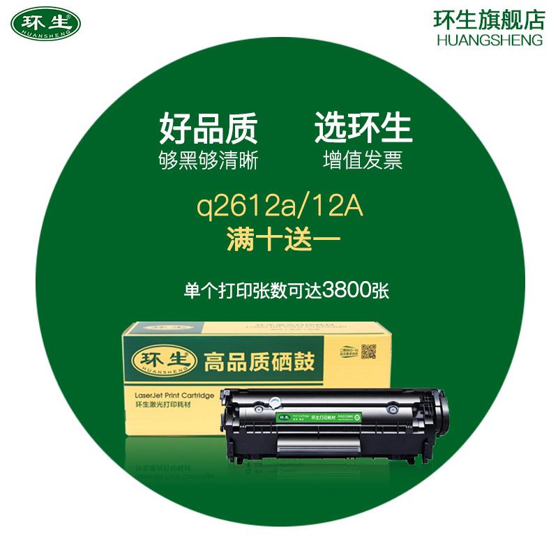 环生适惠普q2612a硒鼓hp惠普laserjetm1005mfp1020plus1010复打印一体机易加粉12a硒鼓