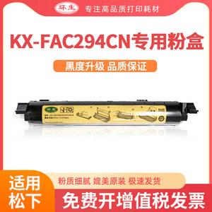 环生硒鼓 适用松下KX-FAC294CN粉盒碳粉94 FAT94 MB778CN 228CN硒鼓墨盒复印机多功能一体机