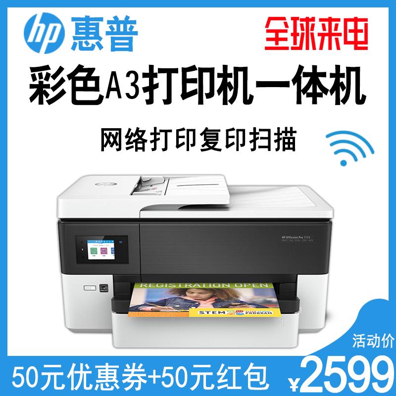 HP/惠普7720/7730/7740彩色喷墨多功能一体机A3打印机无线打印