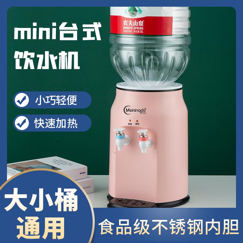 美宁达台式小型饮水机家用制冷制热迷你宿舍学生桌面办公立式冰热