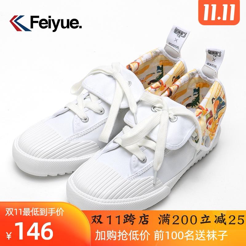 feiyue/飞跃X奈雪的茶X南翔馒头X轩尼诗新点东鞋西渡跨界联名0038