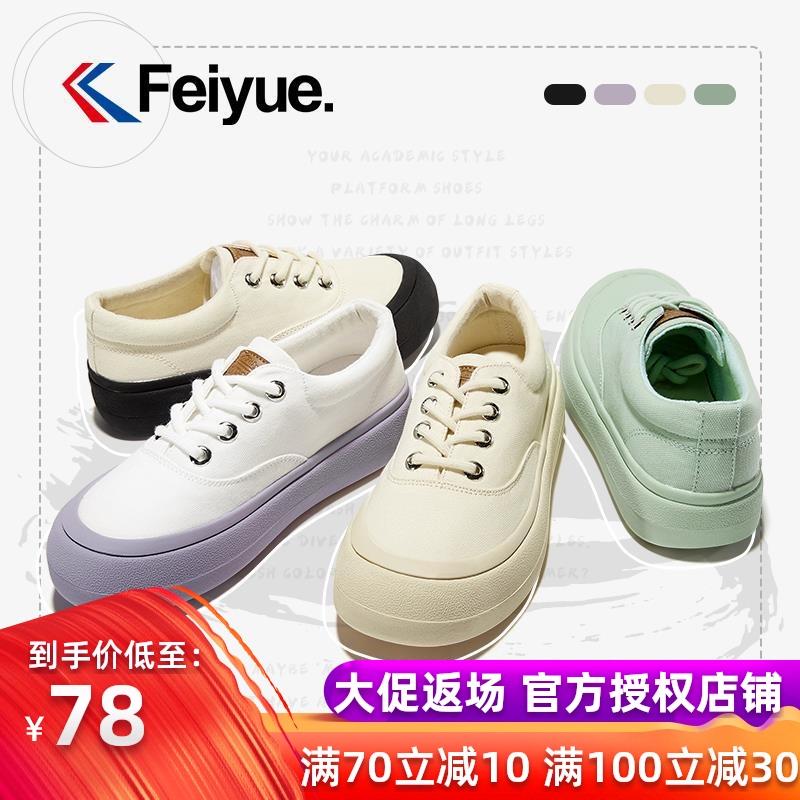 飞跃女鞋低帮帆布鞋大头面包馒头鞋2021新款增高松糕底圆头小白鞋