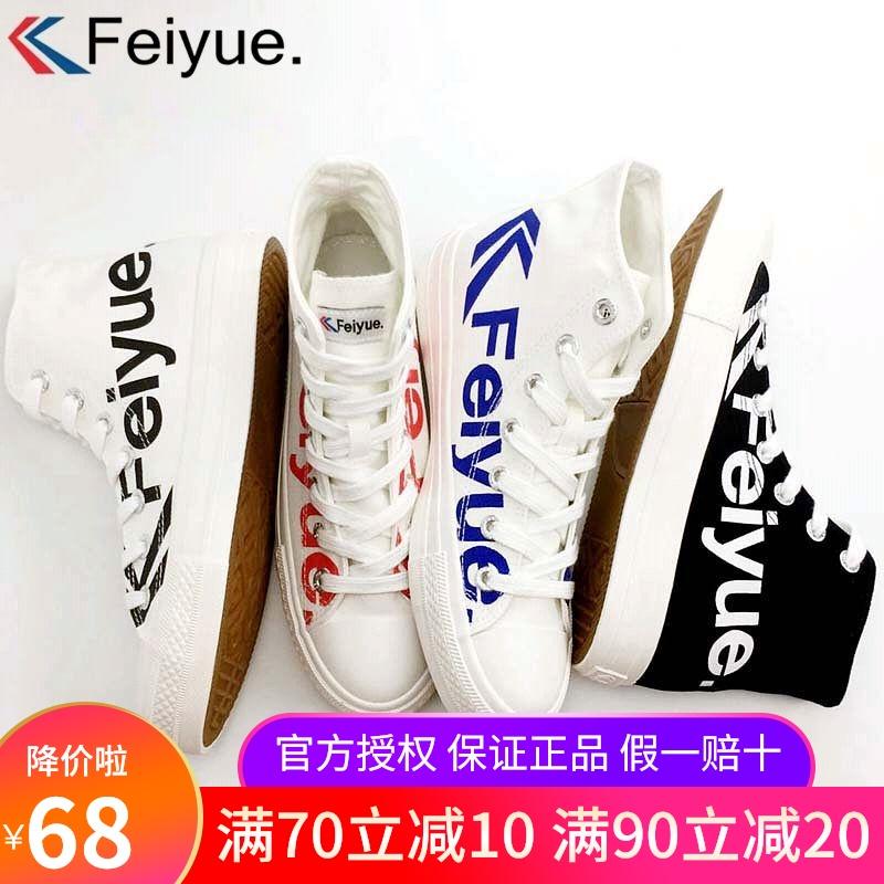 feiyue/飞跃高帮INS印花男女款鸳鸯帆布鞋大孚新款街拍休闲鞋2078