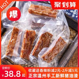 温州特产香酥五花肉粕零食脂猪油渣