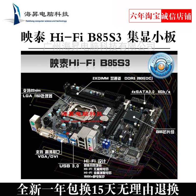 全新一年包换映泰Hi-Fi B85S3 千兆网卡集显b85主板1150针特惠