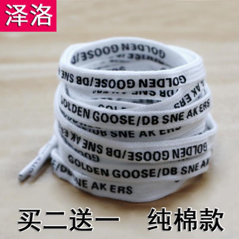 白色字母款鞋带适配KW阿迪绿板鞋运动鞋韩版个性高帮男女