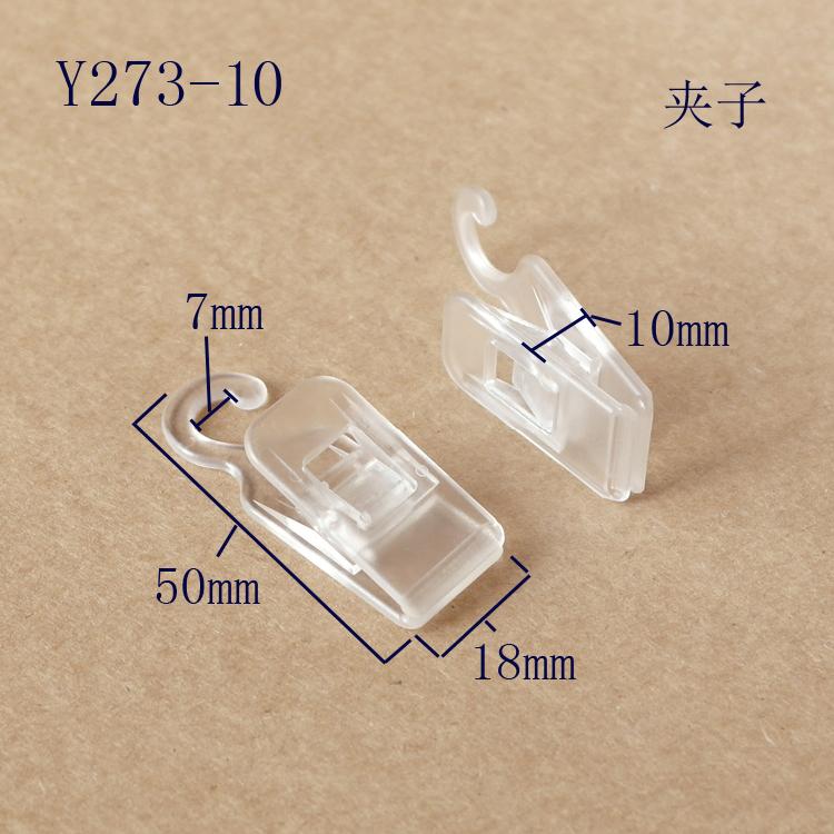 A型は透明なプラスチックのクリップを掛けてスーパーマーケットの商品を挟んで落ちます。クリップの家庭用品のプラスチックのクリップを掛けます。