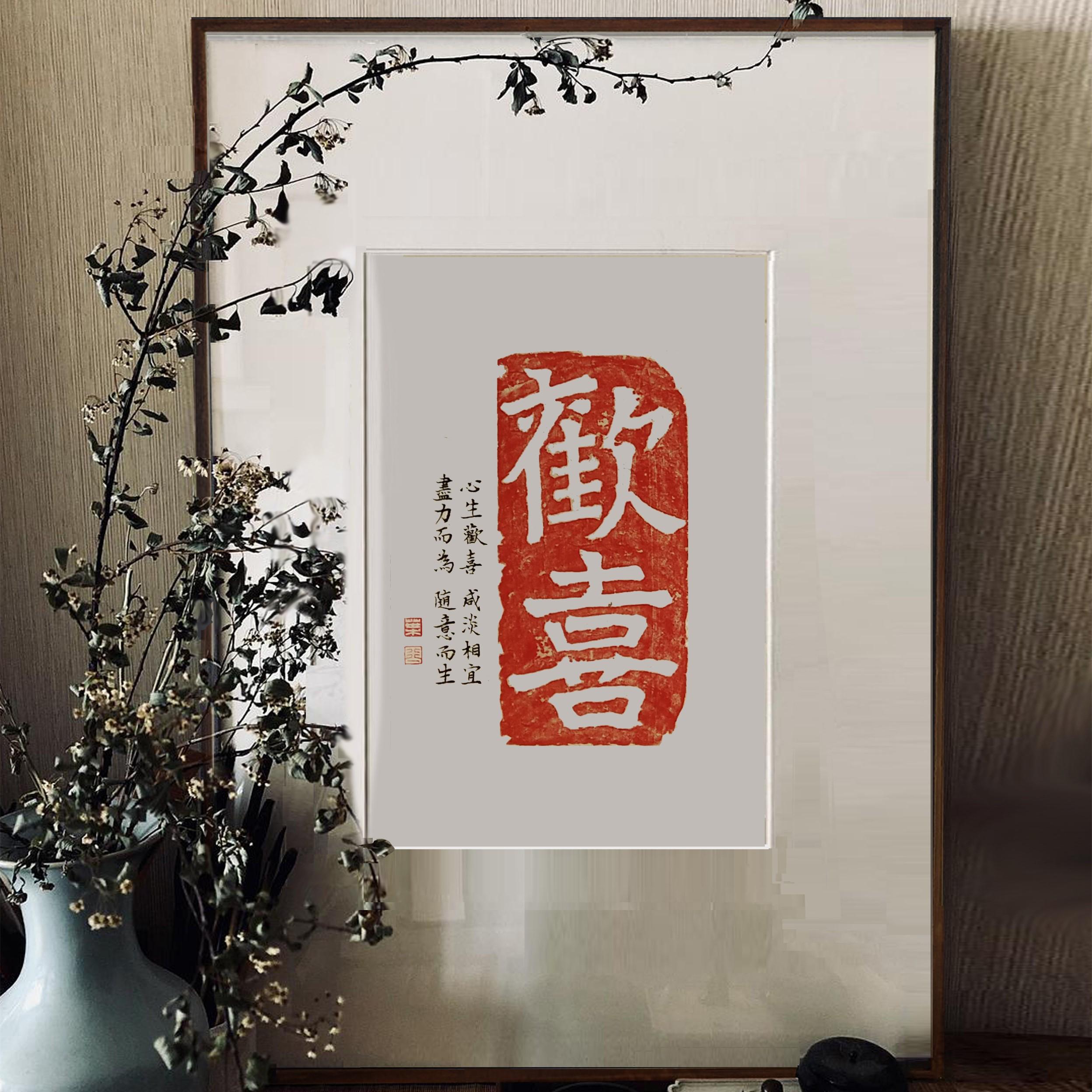 板與磚出品歡喜古磚拓片喜樂平安新婚喬遷工作室家居書法裝飾畫