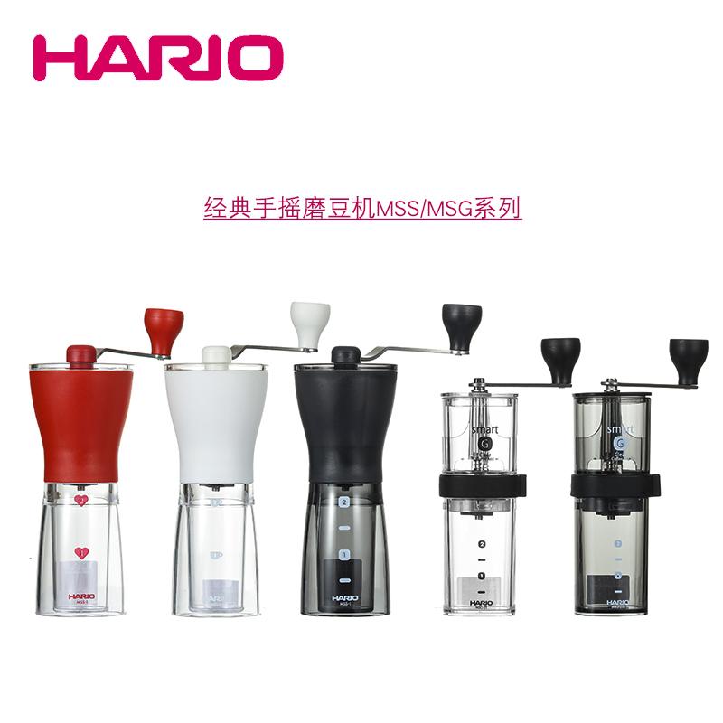 日本HARIO手摇咖啡磨豆机  陶瓷磨芯研磨器 轻巧便携MSS/MSG系列