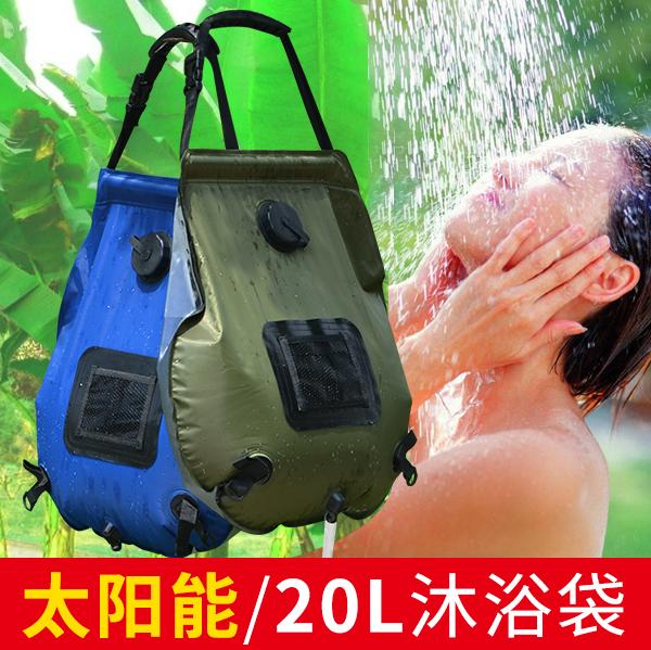 太陽能沐浴袋 戶外自駕露營熱水袋 便攜式野外曬水洗澡儲水袋20L