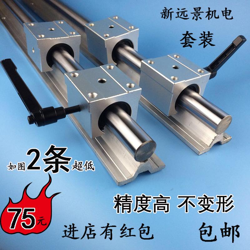 SBR圆柱导轨铝托光轴木工滑轨导轨直线高精度推台锯手推锯滑台 - 封面
