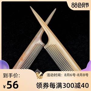 角缘天然牛角梳发型梳绵羊角尖尾梳子挑发梳分发路小孩扎辫子梳