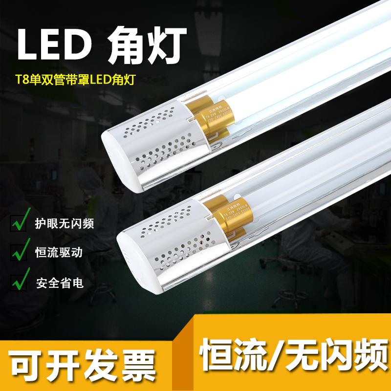 t8角灯墙角灯led 90度吸顶灯支架