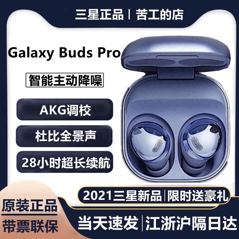 三星galaxy budspro无线蓝牙耳机live降噪运动高端入耳式budslive