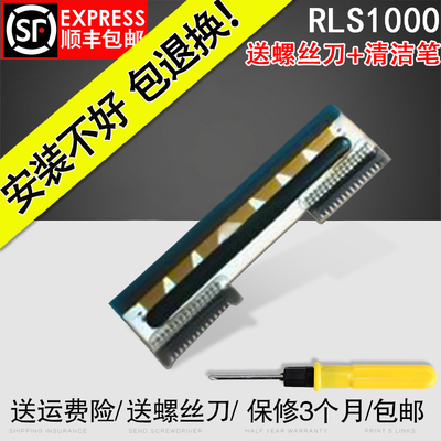Original authentic Xiamen Rongda Electronic Scale Barcode Scale RLS-1000A RLS1000 Thermal Print Head Accessories