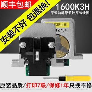 适用爱普生EPSON LQ1600K3H打印头590K打印头680K2针头690K原装针LQ675KT 595K 136KW LQ106KF  LQ2090