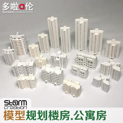 模型规划楼房 公寓房 高楼 沙盘大厦 场景 建筑制作材料 塑料楼盘
