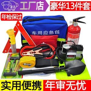 车载灭火器套装救援车内车辆应急包