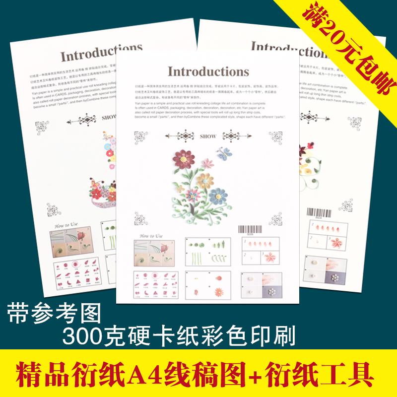 A4衍纸线稿图彩色画线图300克底卡纸衍纸套装工具材料包36色衍纸条衍纸画模板成品