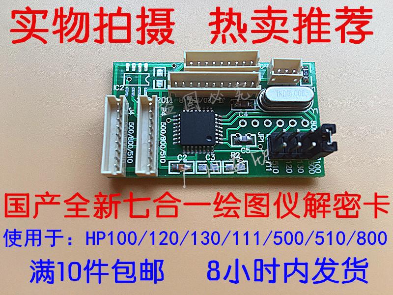 全新HP500 HP800 HP510解密卡 100 120 130 111 �L�D�x墨盒破解器