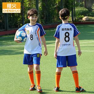 儿童足球服套装 男孩女童小学生训练服球衣印字定制中大童男童夏季