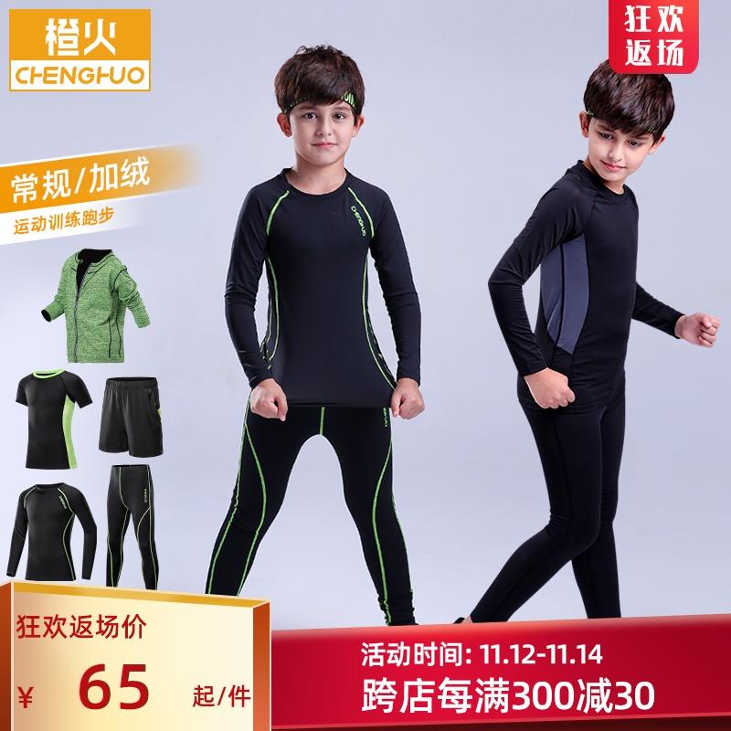 儿童紧身衣训练服秋冬运动套装打底服篮球足球速干衣男童男孩健身