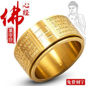 转动款佛家万字符心经戒指钛钢个性潮男转运食指指环创意免费刻字