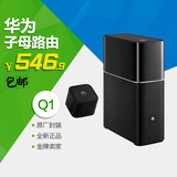 Huawei Q1 child router wireless home villa high-speed power cat router wifi through the wall 包邮