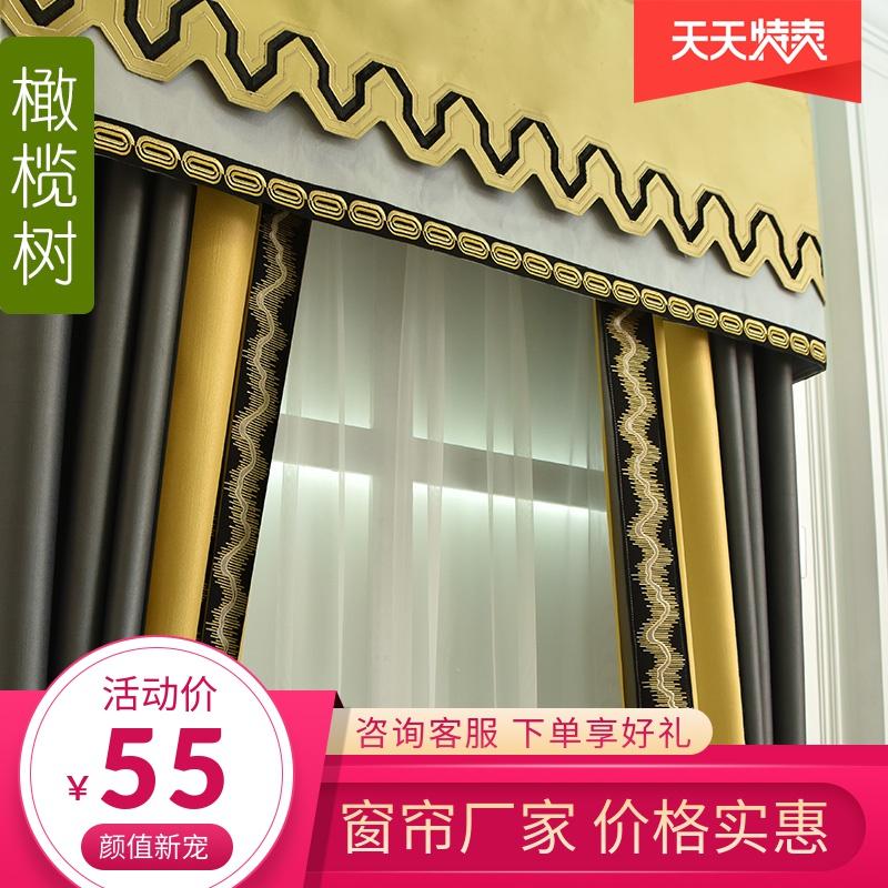 Готовые шторы Артикул 598716700134