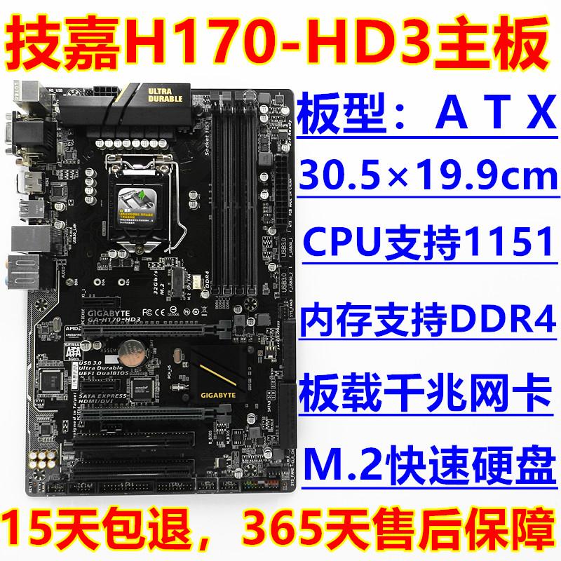 一年包换 库存新 Gigabyte/技嘉 H170-HD3 1151主板 DDR4 QL3X 2X