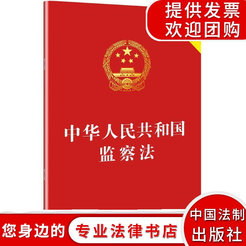 Законы и правила Артикул 594679310723