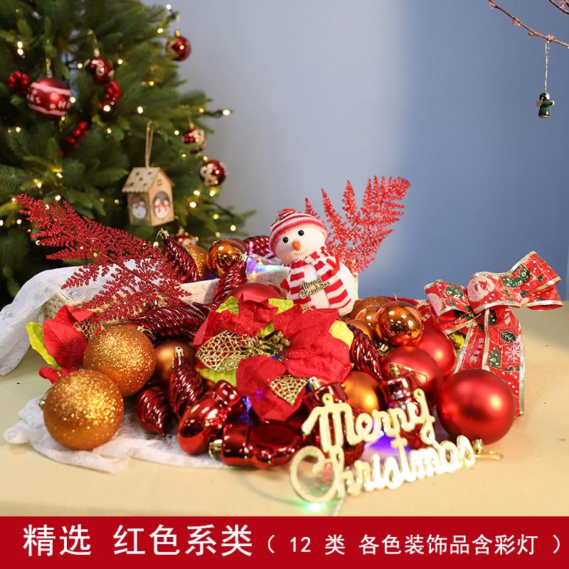 琳杰 6CM圣诞彩球 1.5米圣诞树家用圣诞装饰套装圣诞树套餐装饰品