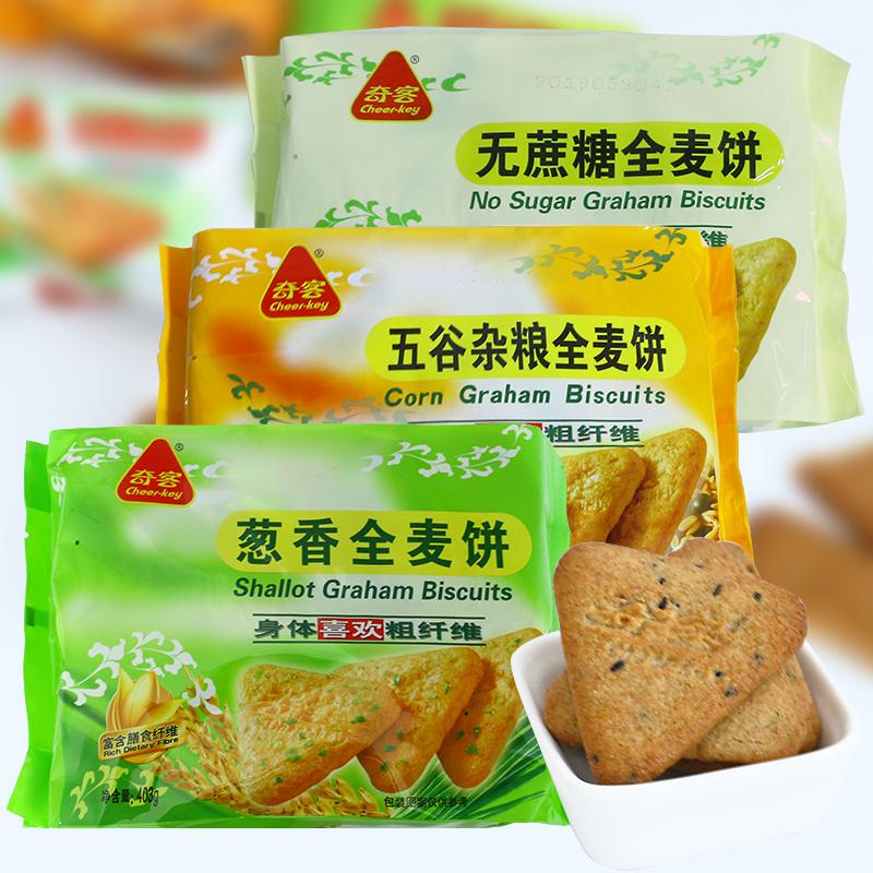Qike sugar free whole wheat biscuits leisure snacks coarse grain tea snacks cereals crispy substitute breakfast small package
