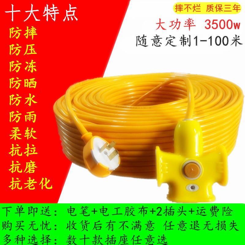 電動電瓶車充電延長線家用帶線插排插座戶外拖線板接線板10m 20米