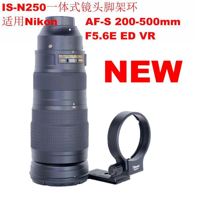 尼康AF-S 200-500mm F5.6E ED VR镜头脚架环IS-N250新款一体79.5