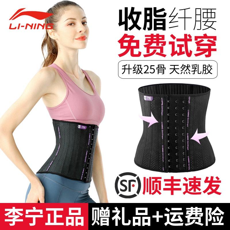 李宁束腰女健身运动减肥瘦身塑腰收腹带燃脂产后专用塑形衣护腰封
