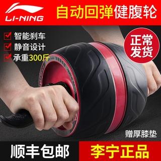 李宁巨轮健腹轮自动回弹腹肌轮家用男健身运动锻炼器材滚女收卷腹
